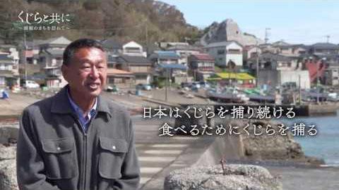 くじらと共に~捕鯨のまちを訪ねて~ 和田編(ダイジェスト版)