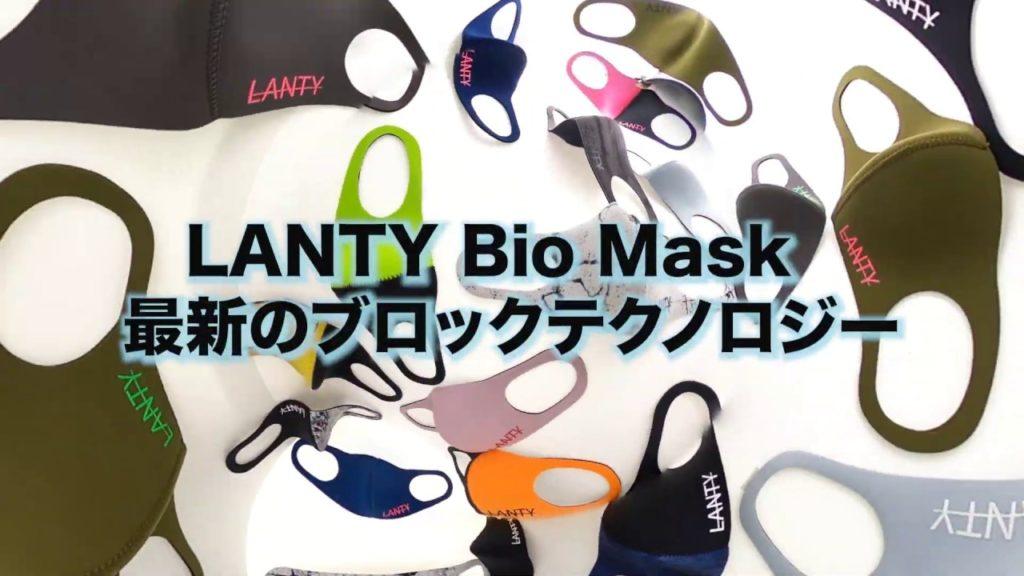 LANTY Bio マスク