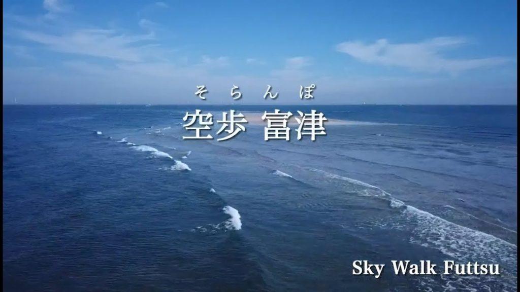 【公式】富津市観光協会PV ~空歩富津(そらんぽ)~